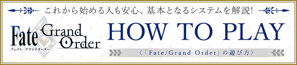 HOW TO PLAY 『Fate/Grand Order』の遊び方