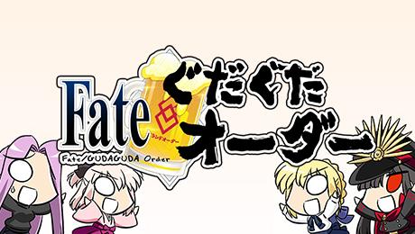 ギャラリー Fate/Grand Order 公式サイト