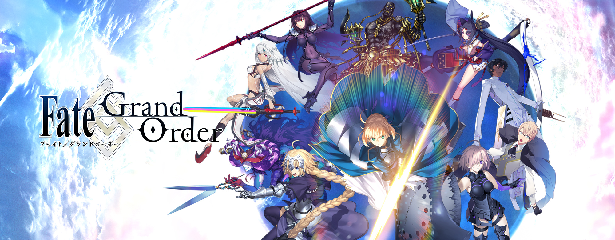 Fate Grand Orderの世界 Fate Grand Order 公式サイト