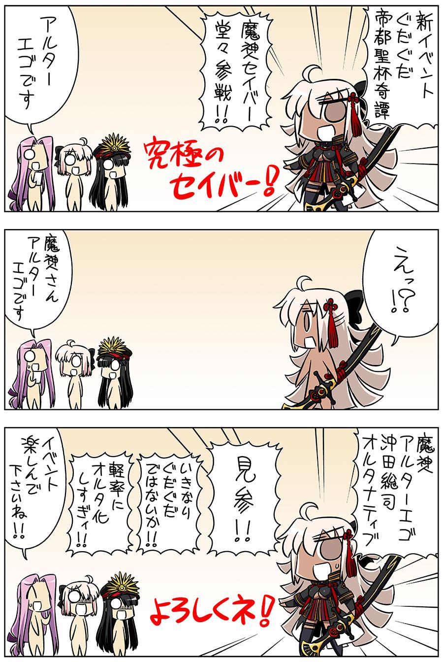 Fate/ぐだぐだおーだー奇譚