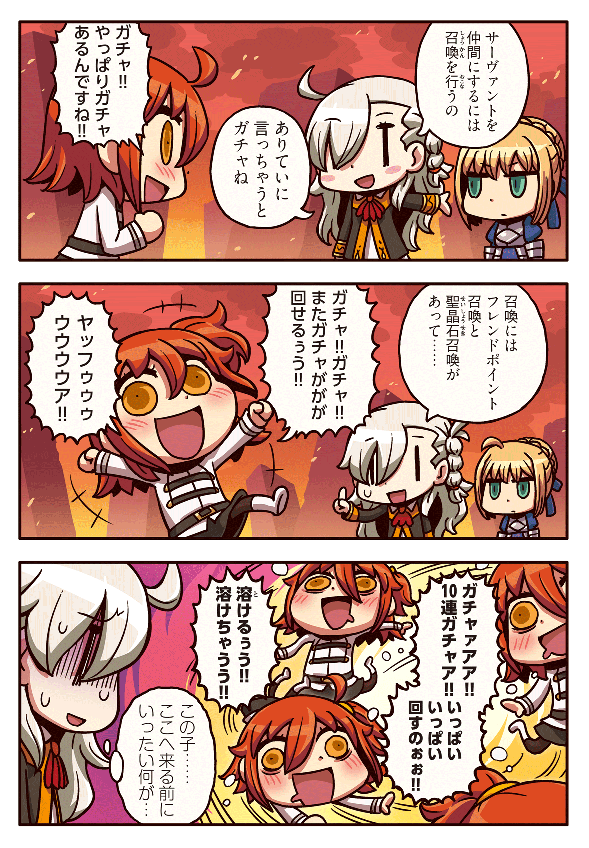 Fate/Grand Order まったりスレ757 [無断転載禁止]©2ch.net->画像>136枚