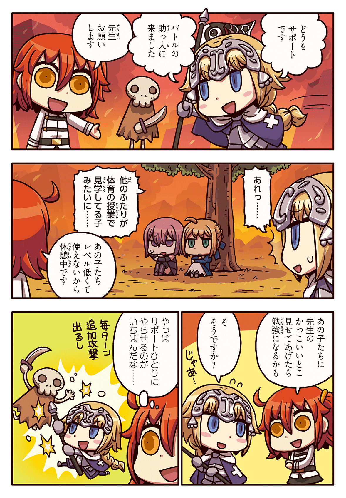 how to play fate comic