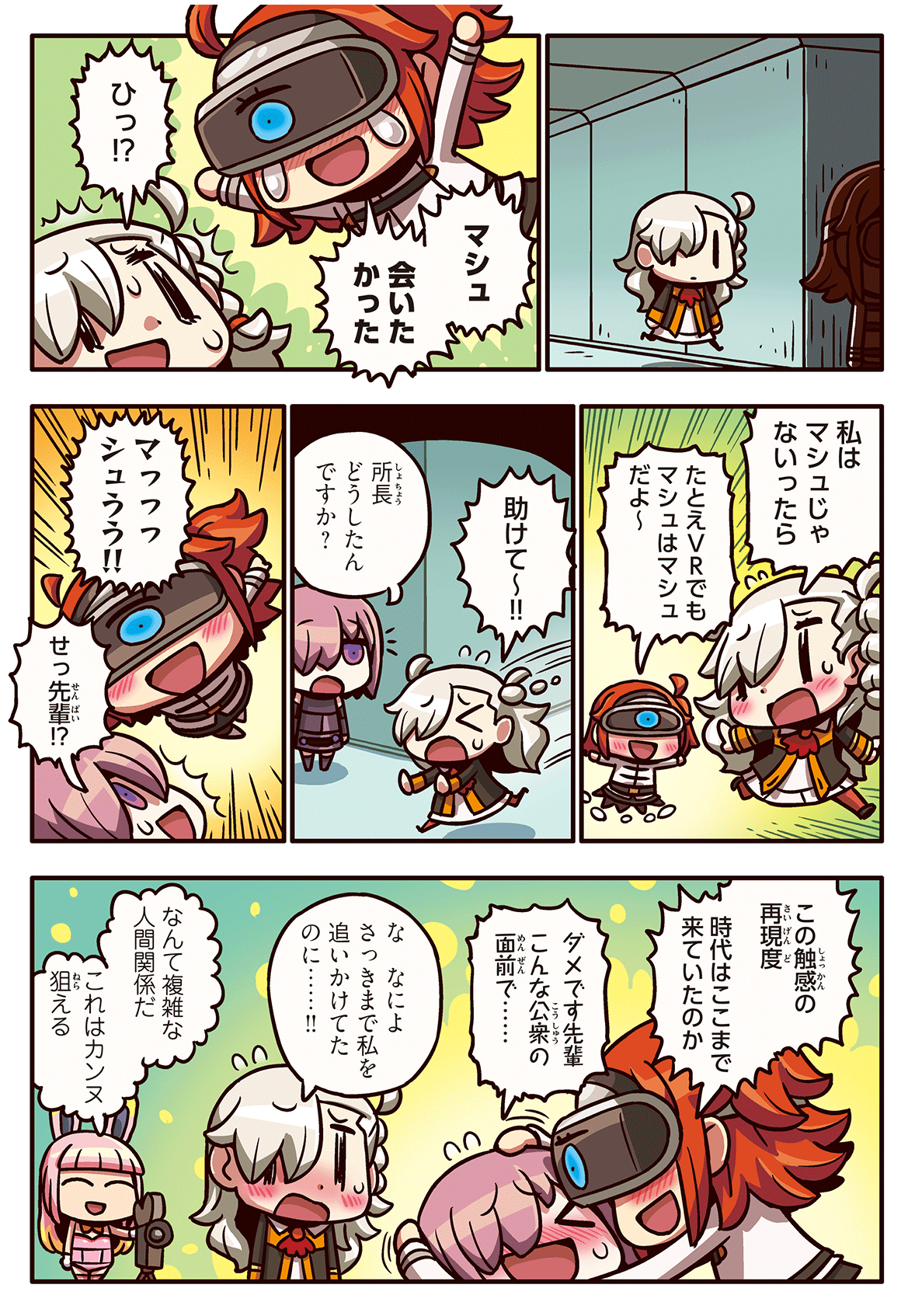 http://www.fate-go.jp/manga_fgo2/images/comic63/comic.png