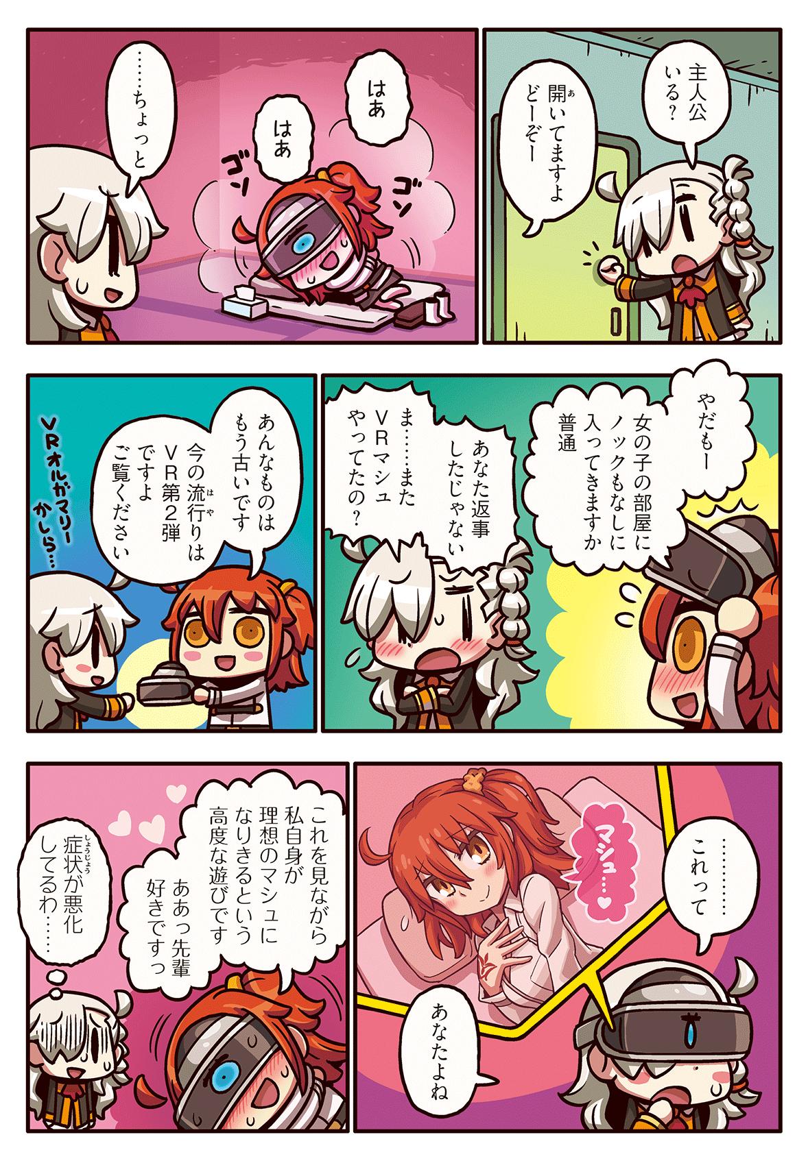 http://www.fate-go.jp/manga_fgo2/images/comic68/comic.png
