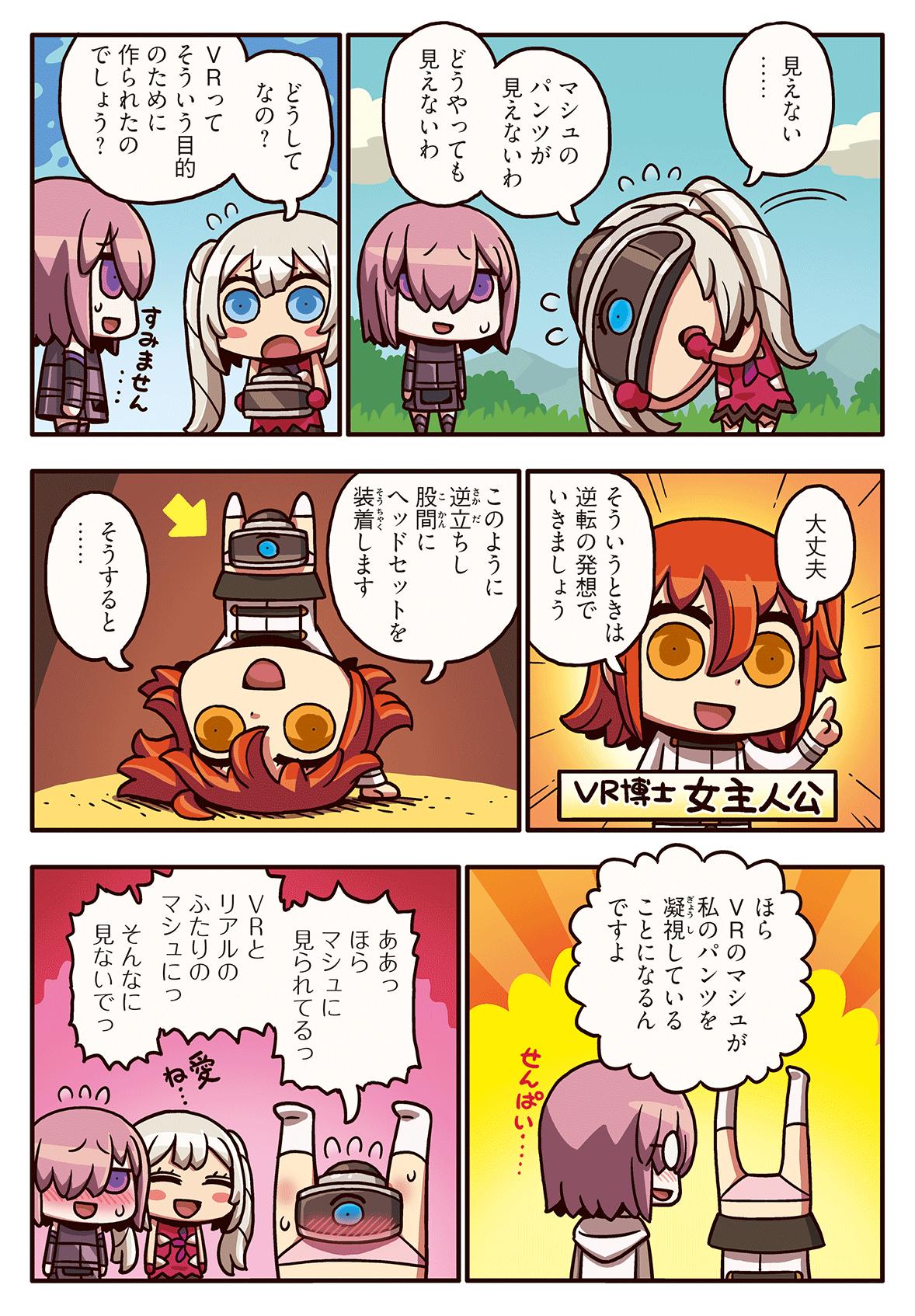 http://www.fate-go.jp/manga_fgo3/images/comic10/comic.png