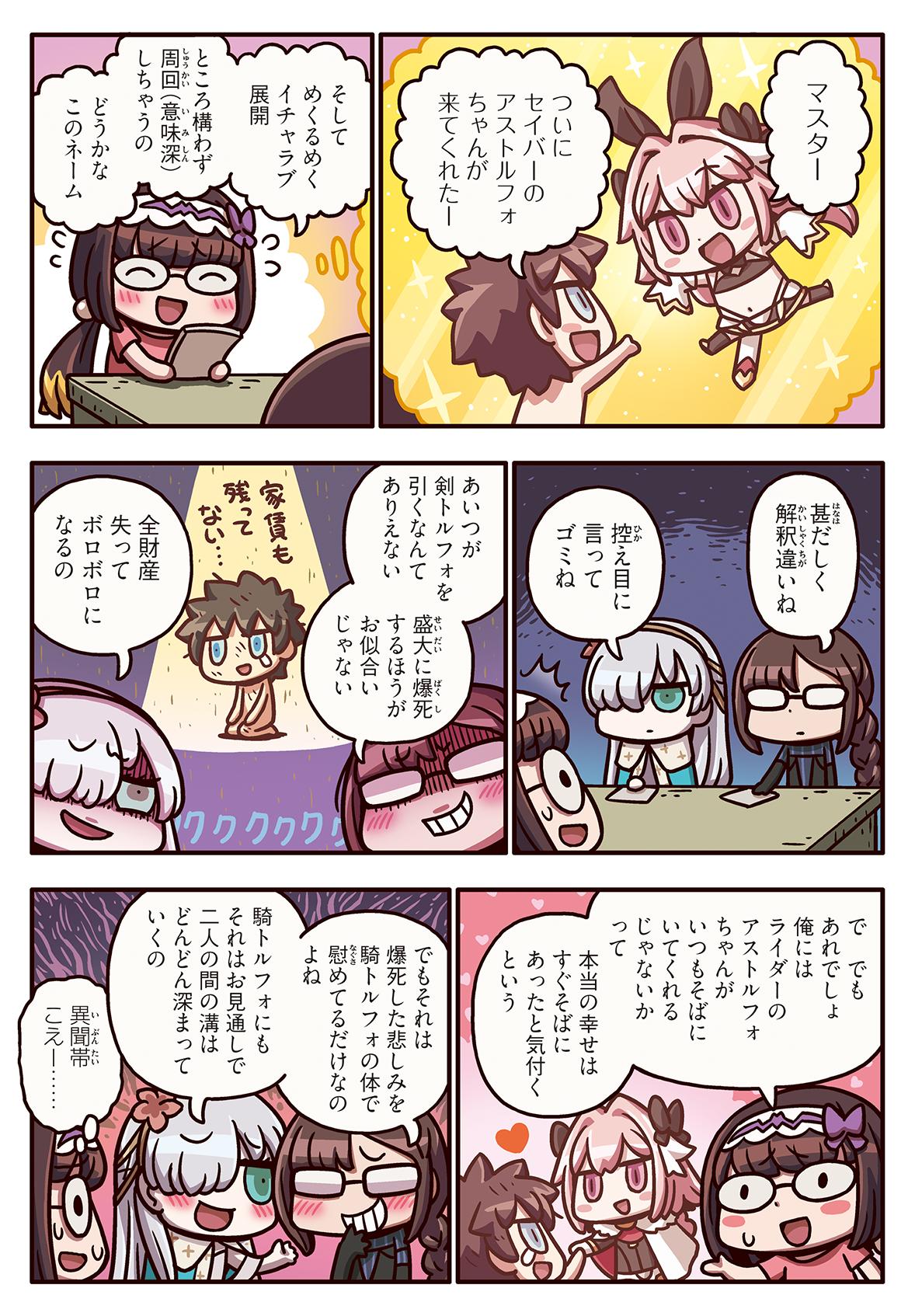 リヨ漫画虞美人